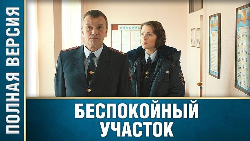 13 16 СЕРИЯ ОБВОРОЖИТЕЛЬНОГО ДЕТЕКТИВНОГО СЕРИАЛА БЕСПОКОЙНЫЙ УЧАСТОК Русские сериалы Сериал