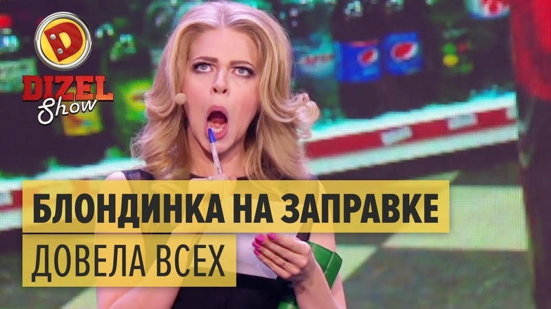Блондинка на заправке как довести водителей до безумия Дизель Шоу 2015 ЮМОР ICTV