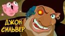 Киборг Джон Сильвер из мультфильма Планета Сокровищ (способности, раса, дальнейшая судьба)