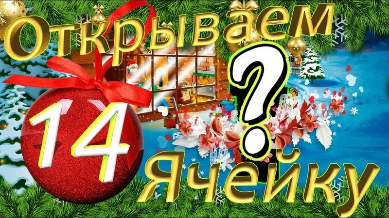 ЛЕГО Рождественский календарь LEGO City 60235 Открываем ячейку №14