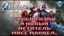 Прохождение Marvel Avengers Beta Часть 1 Гибель Кэпа и новый мститель Мисс Марвел.
