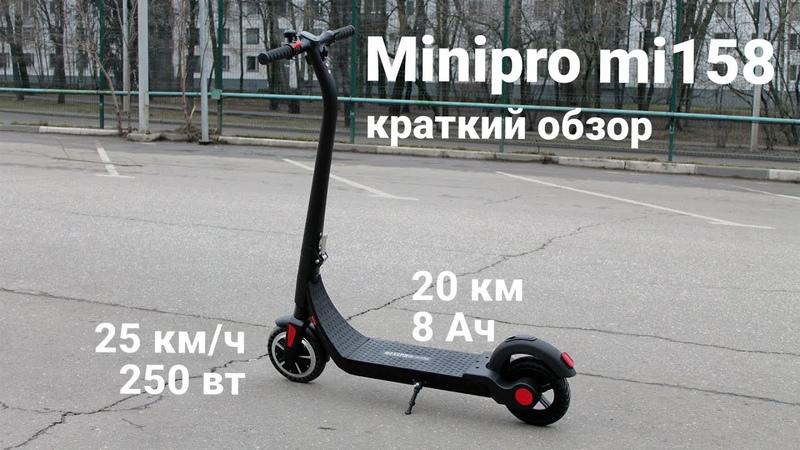 Краткий обзор электросамоката Minipro mi158