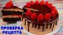 НЕРЕАЛЬНЫЙ Шоколадно Клубничный Торт. Абсолютно новый вкус!
