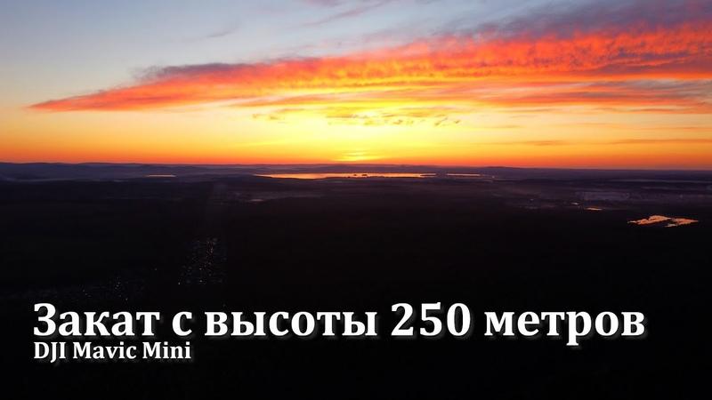 Закат с высоты 250 метров DJI Mavic Mini 23 мая 2020