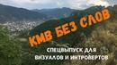 КМВ 2020 Без Слов Спецвыпуск для Визуалов и Интровертов Отдых на КМВ Привет, Антон Птушкин!