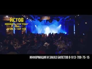 Концерт Никиты Истов, 7 июня клуб Отдых