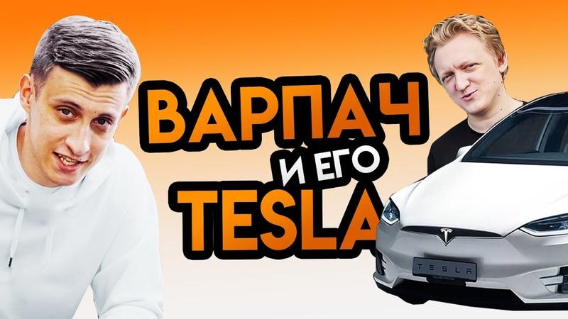 Сколько стоит тачка Варпач и его Тесла за ХХ миллионов рублей TheWarpath Tesla model X Обзор