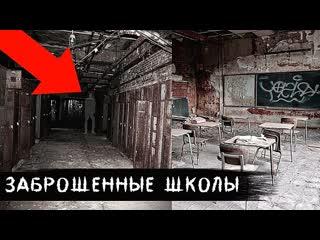 tophype 10 Самых Жутких Заброшенных Школ в Мире