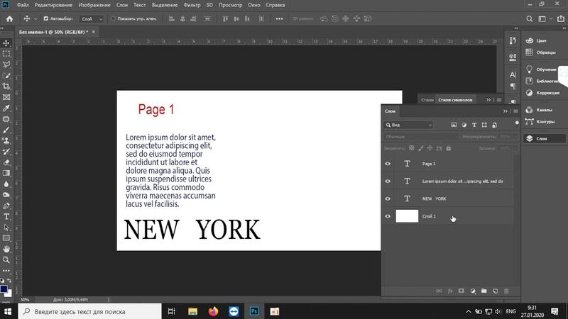 Стили текста и буклет