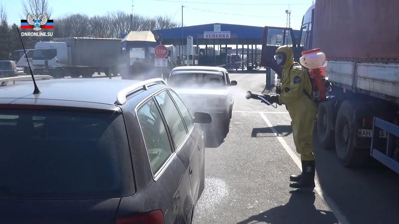 Сотрудники МЧС ДНР обрабатывают транспортные средства на международных пунктах пропуска