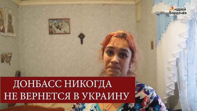 Донбасс никогда не вернется в состав Украины