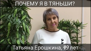 ПОЧЕМУ Я В ТЯНЬШИ: Татьяна Ерошкина, 49 лет, в прошлом - мастер ногтевого сервиса.