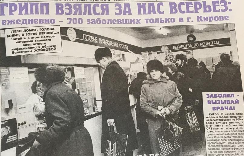 О чем писали кировские газеты 20 лет назад? Январь 2000 года., изображение №8