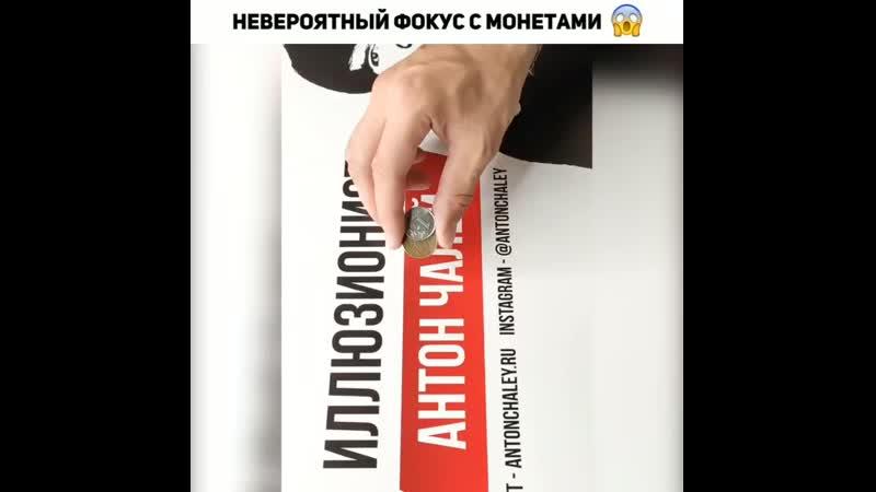 Фокус с монетами | Иллюзионист Краснодар - Антон Чалей
