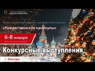 """Фестиваль """"Рождественские каникулы"""" номера 11-15, 1 отделение"""