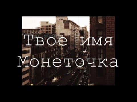 Монеточка твое имя fan lyrics video
