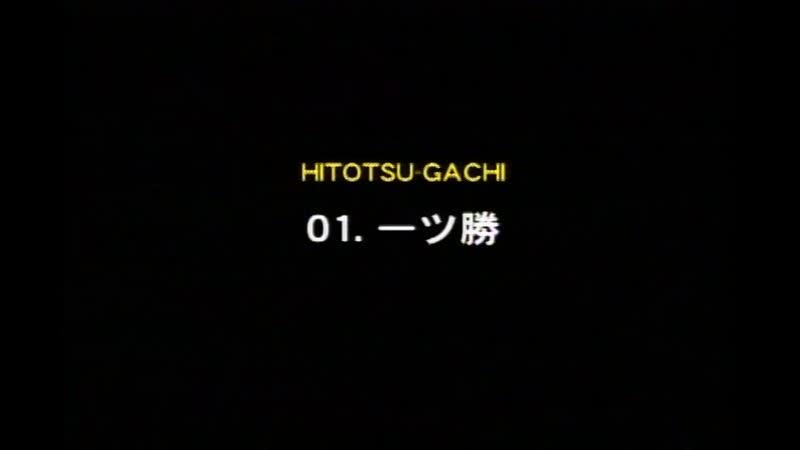 01 Хитоцу Гати
