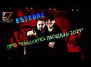 Группа Estebaz про Классную Площадь-2019