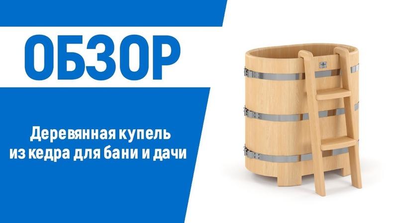 Деревянная ванна купель из кедра для бани и дачи от компании Сауна Дома в клипе FILIP M High Low