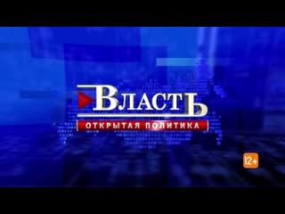 Власть. Открытая политика. Гость студии - губернатор Курской области Роман Старовойт.