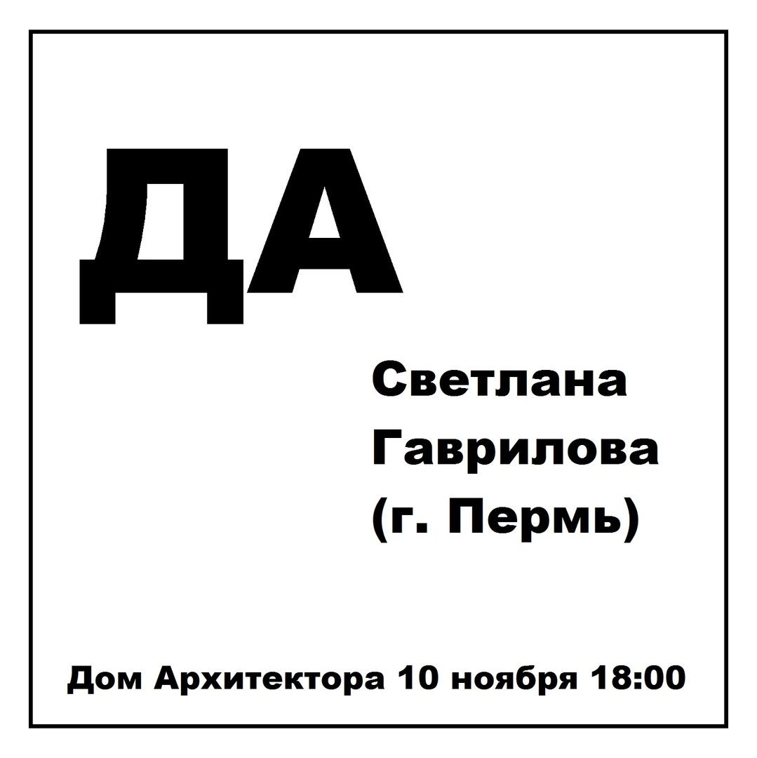 Афиша Ижевск Светлана Гаврилова в ДА