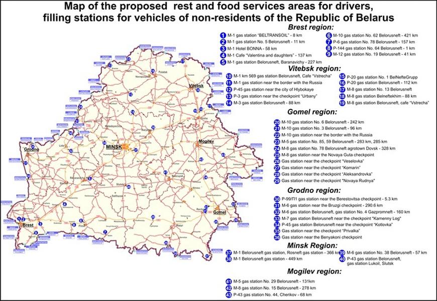 Минтранс определил пункты отдыха и питания водителей, заправки авто транзитных перевозчиков
