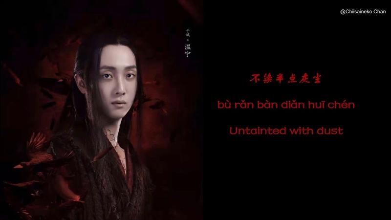 Eng Pinyin Lyrics 陈情令 The Untamed OST Pure Heart Wen Ning Theme Song by Yu Bin