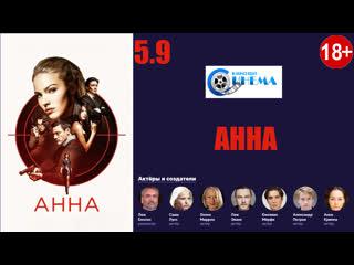 Кинозал Live: Анна (2019). №1078. Фильмы про шпионов