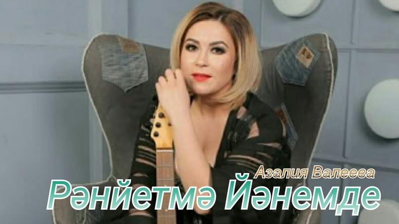 Азалия Валеева - Рәнйетмә Йәнемде(Не тревожь мою душу)Don't bother my soul - Azalea Valeeva