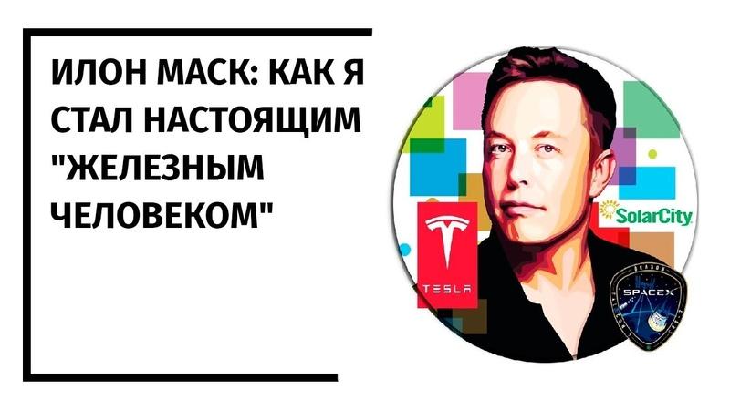 Миллиардер Илон Маск как я стал настоящим Железным Человеком 10 06 2014 На русском