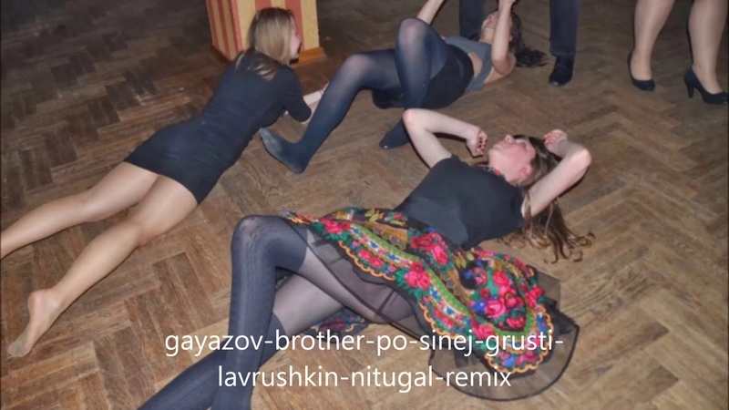 Gayazov brother po sinej grusti lavrushkin nitugal remix