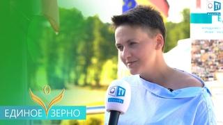 Надежда Савченко о жизненных ценностях, альтруистической любви и свободе