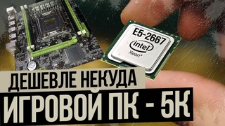 Игровой ПК дешевле некуда.  Материнка+ Xeon e5 2667.