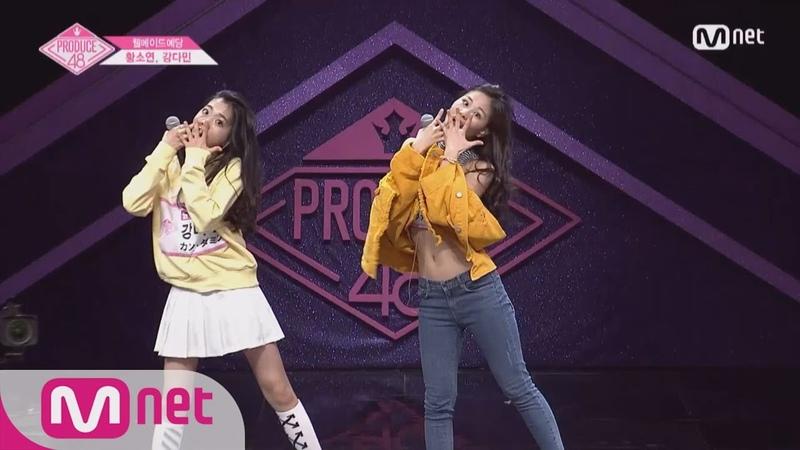 PRODUCE48 [단독/풀버전] 웰메이드예당_황소연, 강다민 ♬Breathe @기획사별 퍼포먼스 180622 EP.2
