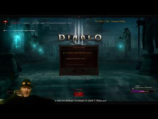 DiaBLO III: В ожидании ПТР