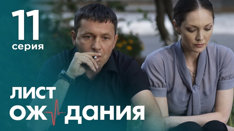 Лист ожидания Серия 11 Waiting List Episode 11