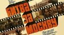 Битва за Москву: Тайфун. Серия 1 (военный, реж. Юрий Озеров, 1985 г.)