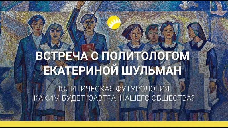 Политическая футурология Каким будет завтра нашего общества Минск 19 декабря 2019