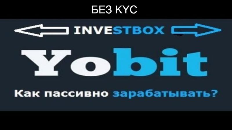 Yobit Investbox пассивный доход