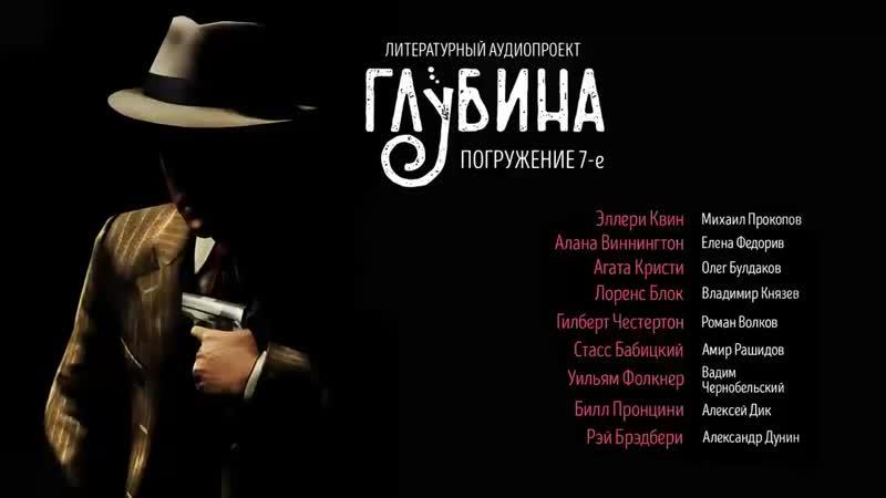 ГЛУБИНА. 7-й выпуск. Детективы и криминальные истории