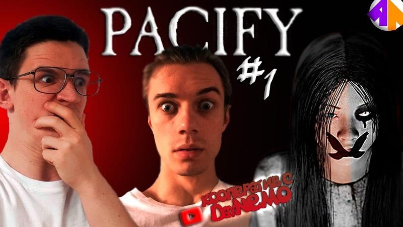ВИЗЖИМ КАК **ЧКИ В ХОРРОР КООПЕРАТИВЕ ➤ Pacify 1