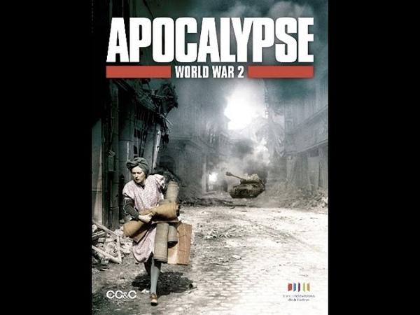 Апокалипсис Вторая мировая война 4 серия из 6 Коренной перелом 2009