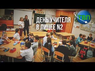 День самоуправления: учащиеся лицея № 2 примерили на себя роль учителей