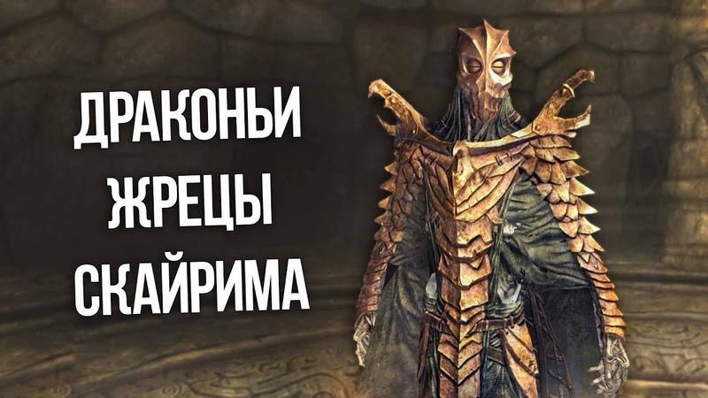 Skyrim Все Маски Драконих Жрецов Солстейма и Скайрима, И ИХ ПОЛНАЯ ИСТОРИЯ