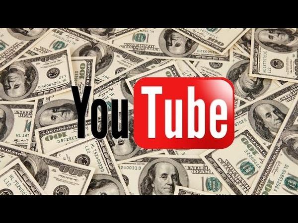 Про наш заработок на youtube. Сколько можно заработать с миллиона просмотров на ютубе?