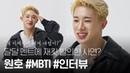 [ENG SUB] 원호 MBTI 인터뷰🥳(달달 멘트에 재킷까지 탈의한 사연?)   1stLook TV