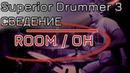 Сведение барабанов Room и Over Head Superior Drummer 3