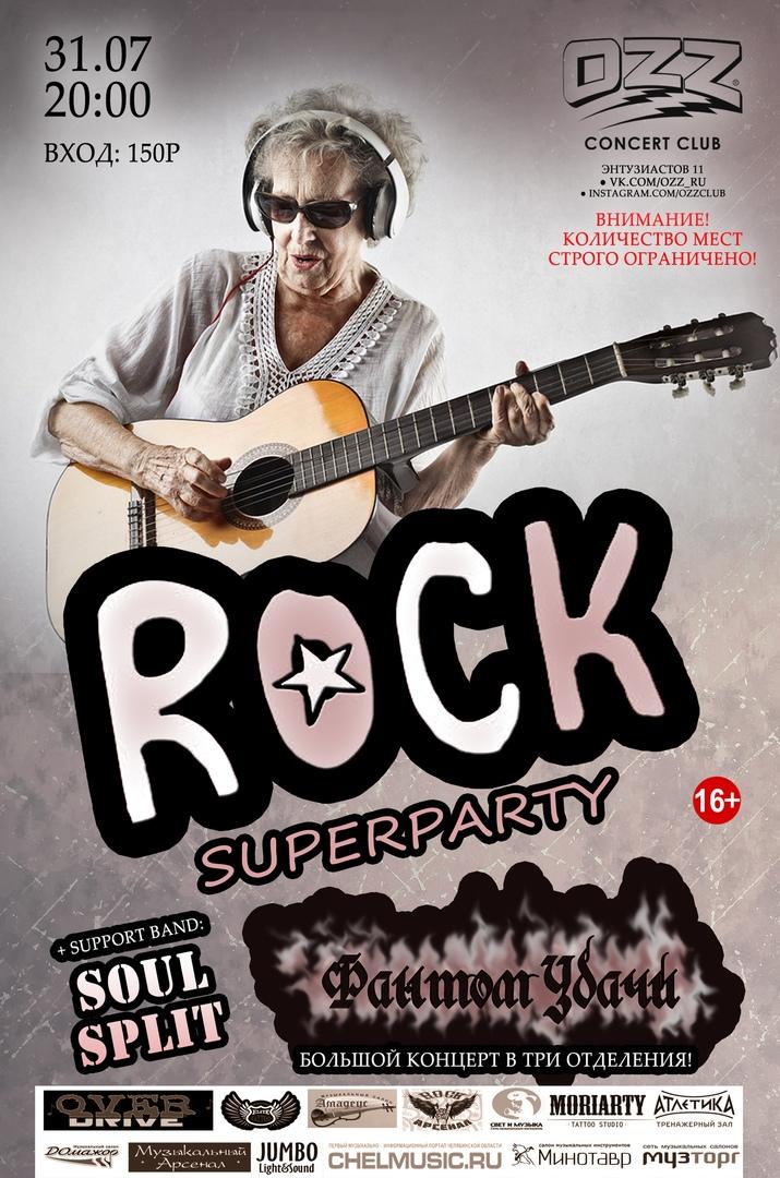 Афиша Челябинск 31.07 ROCK SUPERPARTY!
