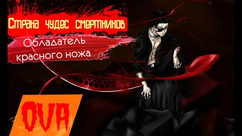 Страна чудес смертников: Обладатель красного ножа / Deadman Wonderland: Akai Knife Tsukai / デッドマン・ワンダーランド 赤いナイフ使い - OVA