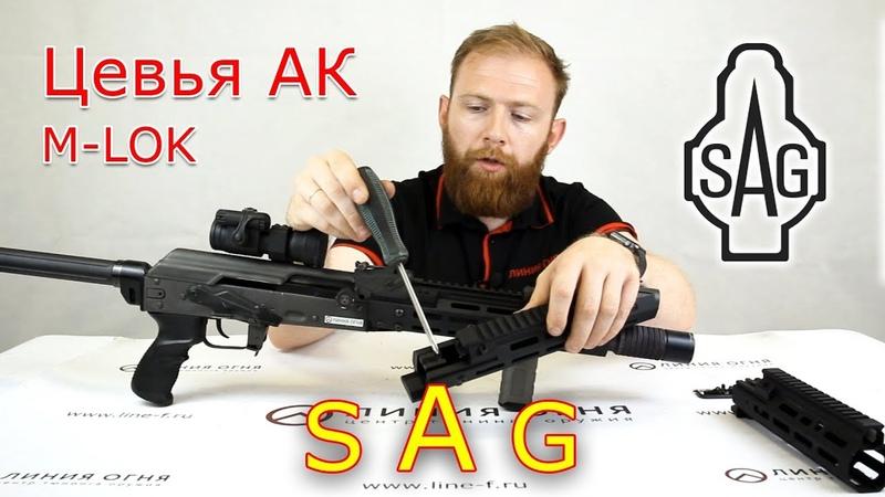 Цевья для АК SAG M-Lok   Sureshot Armament Group